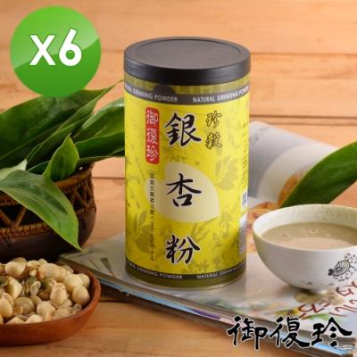 御復珍 珍榖銀杏粉6罐組 (無糖 450g/罐)