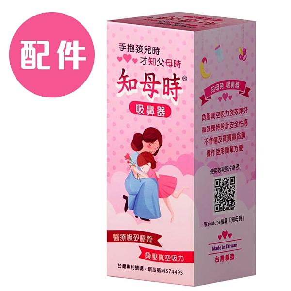 知母時 吸鼻器 配件 吸鼻瓶 矽膠吸管 M574495