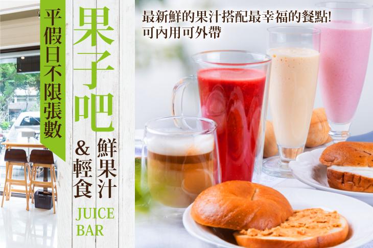 【台北】果子吧鮮果汁&輕食 #GOMAJI吃喝玩樂券#電子票券#美食餐飲