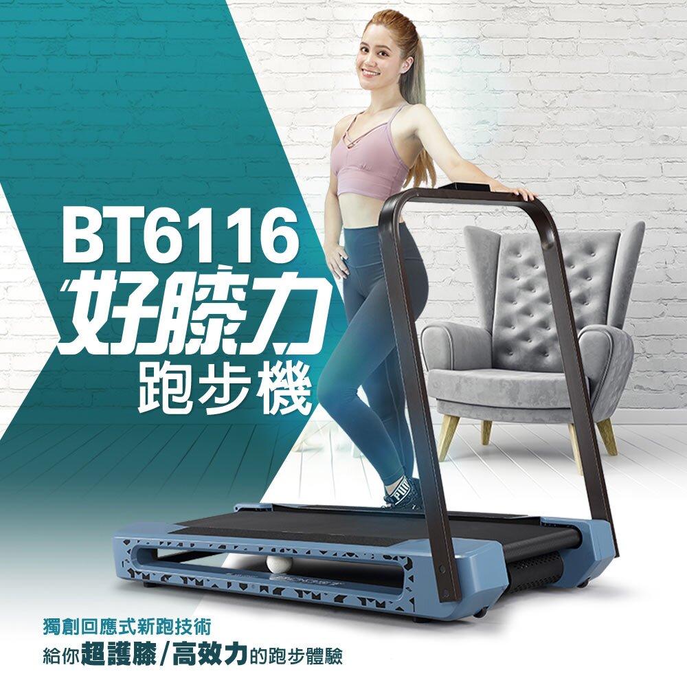 【BH】BT6116 好膝力跑步機