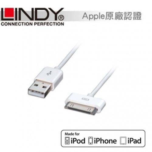LINDY 林帝 31351 APPLE認證 30pin 充電傳輸線 1M