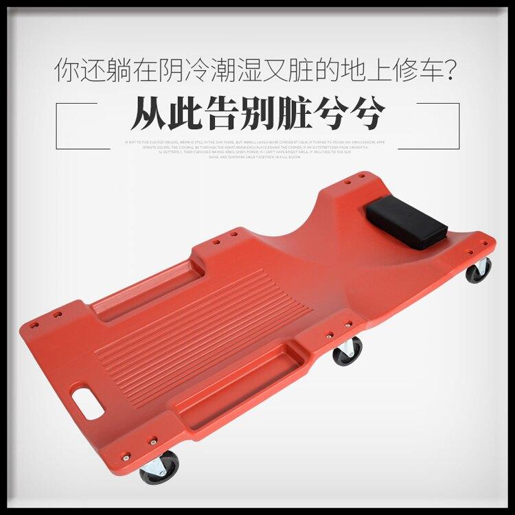 36寸40寸加厚款修車躺板滑板修車睡板車專業汽車維修汽保工具