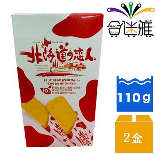 北海道戀人酥餅條-奶油(110g/盒)*2盒