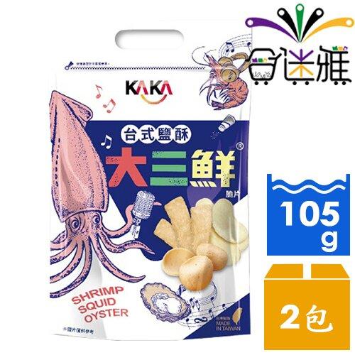 KAKA大三鮮(脆片)-台式鹽酥 (105g/包)*2包