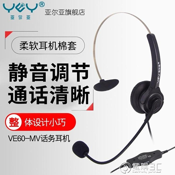 VE60-MV VE60 VE60D-MV話務員頭戴式耳麥 電話機專用