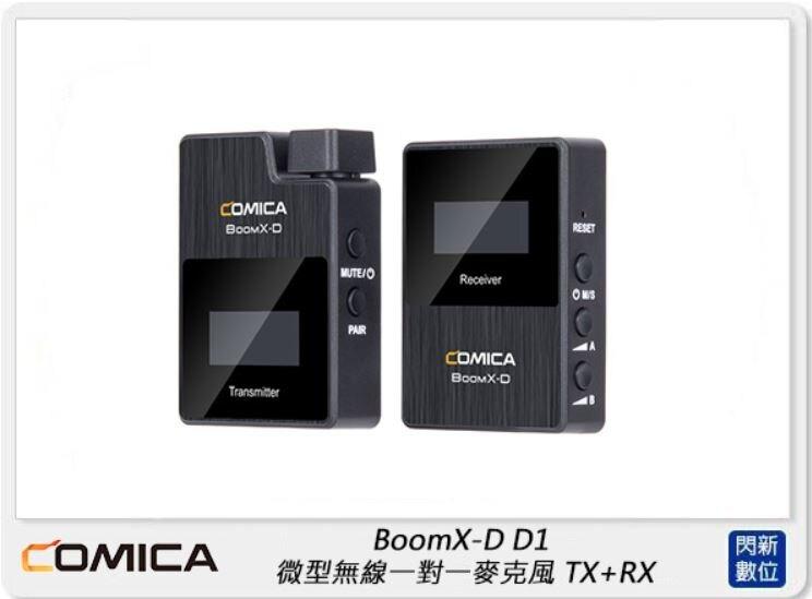 【滿3000現折300+點數10倍回饋】COMICA 科嘜 BoomX-D D1 微型 無線 一對一麥克風 TX+RX (公司貨)
