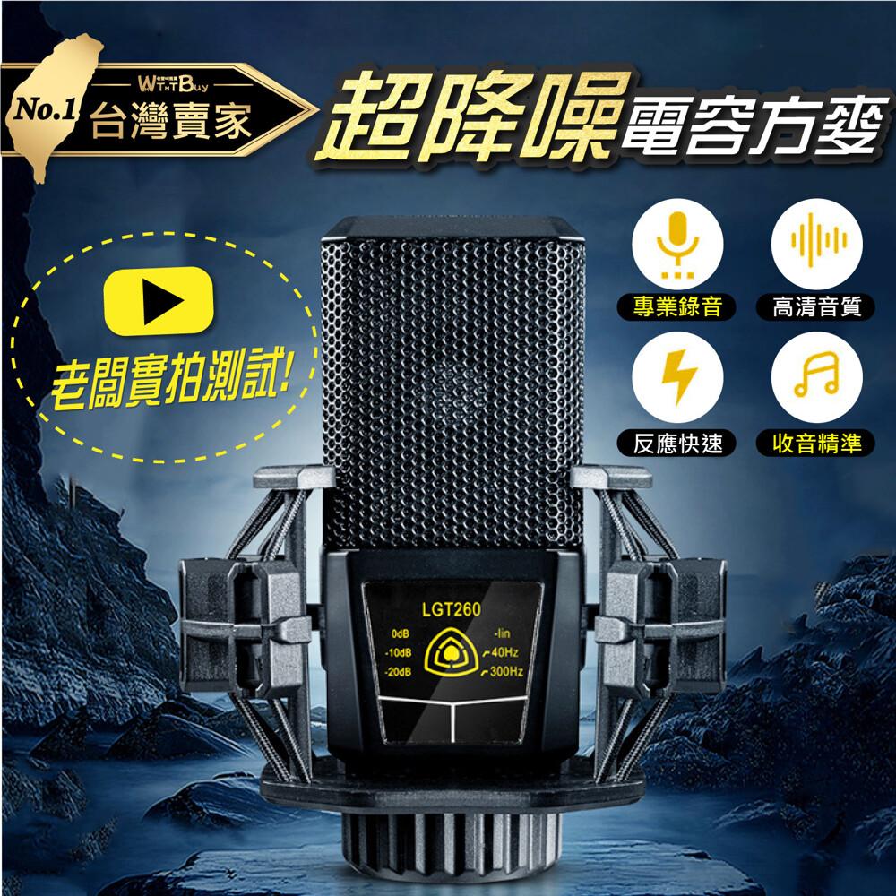 lgt260超降噪麥克風 電容麥克風聲效卡 主播網紅 變聲音效卡 錄音設備 藍芽直播音效v8s聲卡