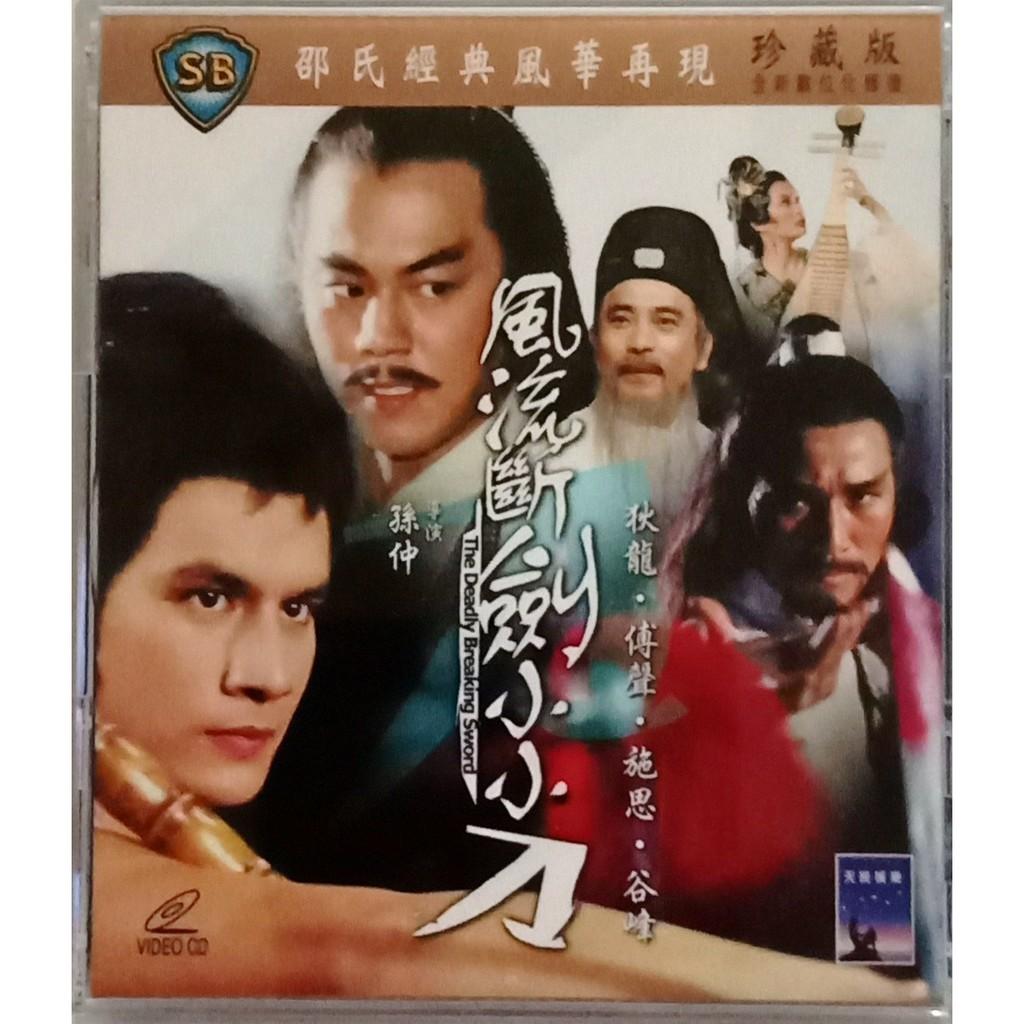 《風流斷劍小小刀》邵氏經典風華再現【珍藏版】VCD(正版二手)