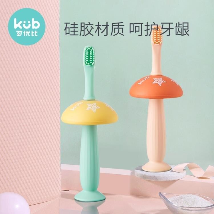 KUB可優比嬰兒牙刷0-1-2-3歲軟毛訓練牙刷寶寶牙膠兒童乳牙刷