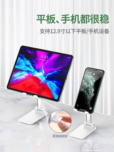 手機支架桌面懶人直播平板電腦iPad床頭萬能通用支撐架pad折疊升降多功能伸縮 交換禮物