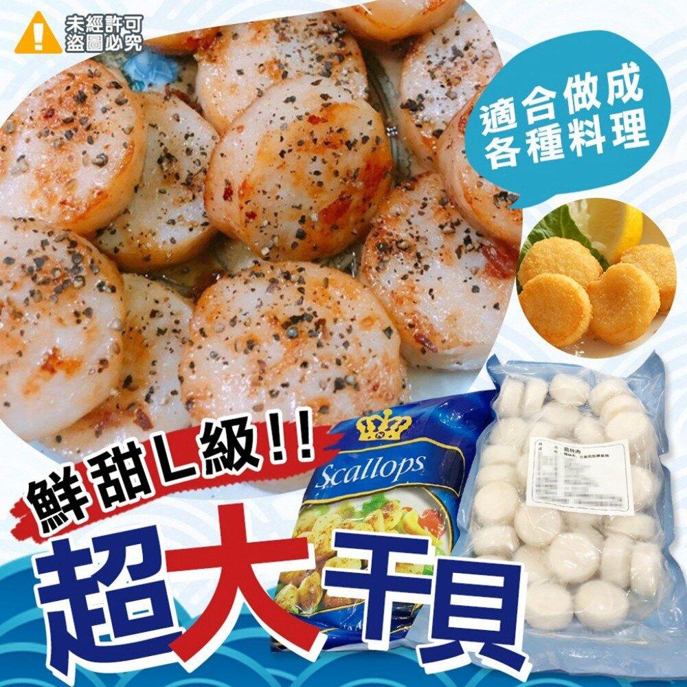 【極鮮配】鮮甜L級超大干貝(扇貝肉)500G±10%/包*2包