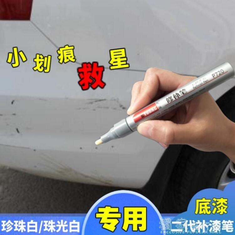 汽車補漆珍珠白色汽車專用補漆筆珠光白底漆劃刮擦痕修復神器液點塗油台灣現貨 聖誕節交換禮物 雙12