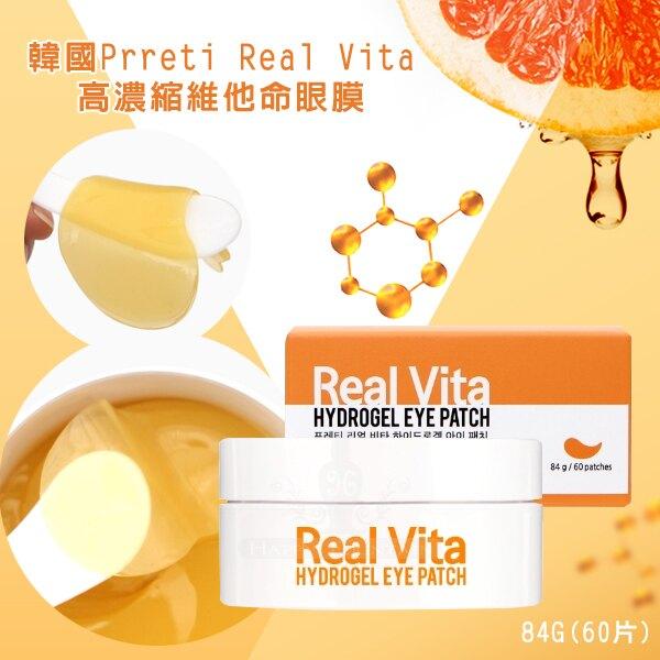 韓國 Prreti Real Vita高濃縮維他命眼膜 84g/盒