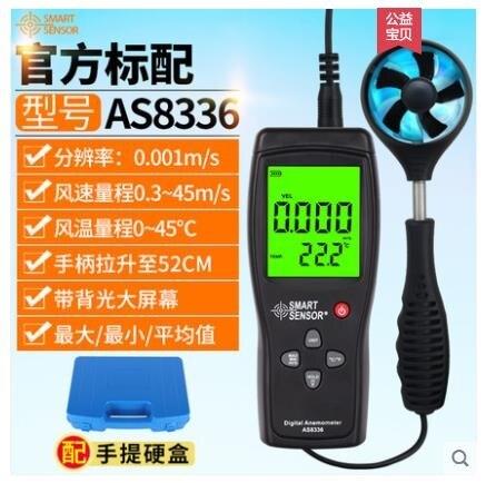 希瑪風速儀風速計測試儀測風儀風速風量測量儀高精度手持式熱敏式 MKS快速出貨