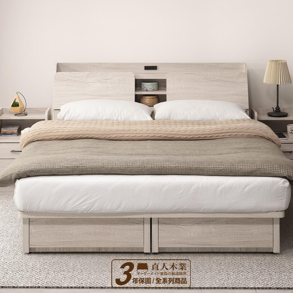 日本直人木業-country日式鄉村風幸福插頭置物5尺雙人床搭配大四抽床底