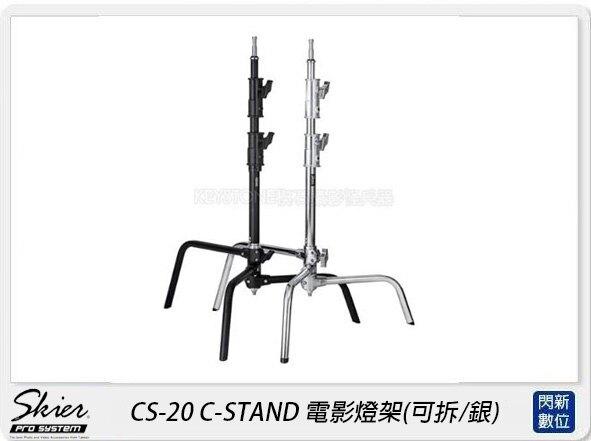 【銀行刷卡金+樂天點數回饋】Skier CS-20 C-STAND 電影燈架(可拆/銀)(CS20,公司貨)