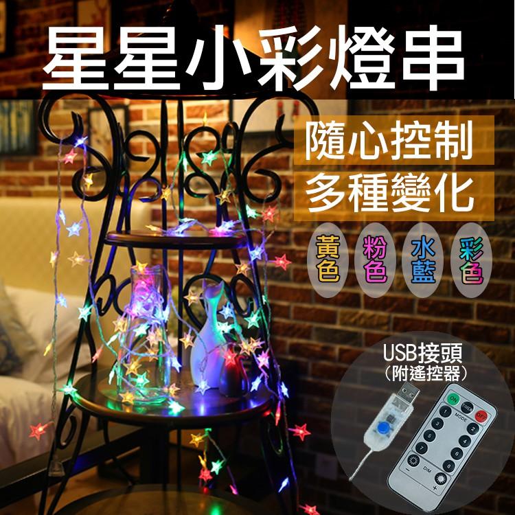 無敵兔@星星小彩燈串 滿天星星閃燈 USB燈串 附遙控器 LED燈泡 網紅臥室宿舍節日布置燈串 星星燈 聖誕燈 氣氛燈