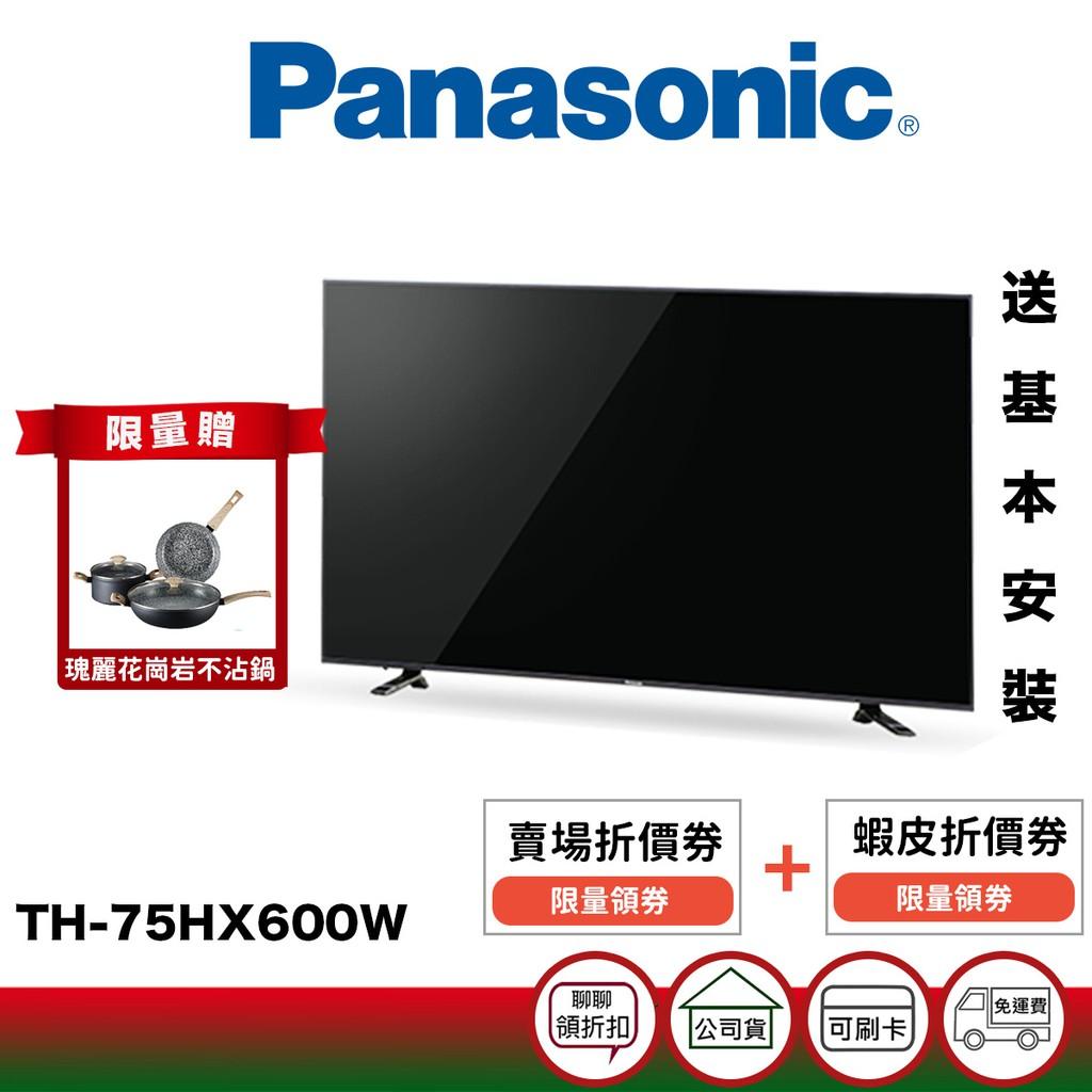 Panasonic 國際 TH-75HX600W 75吋 4K 液晶電視【限時限量領券88折起】