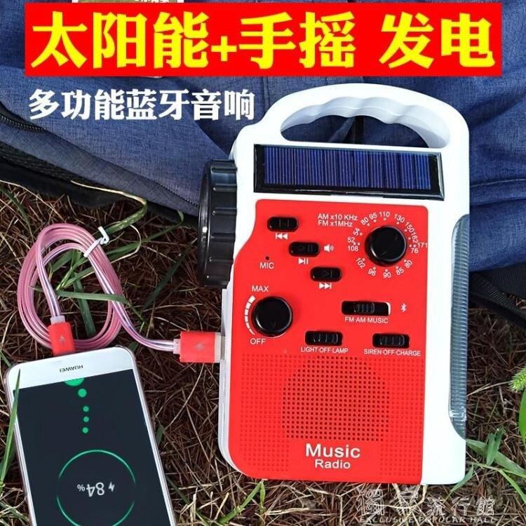 手搖發電手搖發電機手動手機充電器寶小型便攜收音機藍芽音響太陽能手電筒 台灣現貨 聖誕節交換禮物 雙12