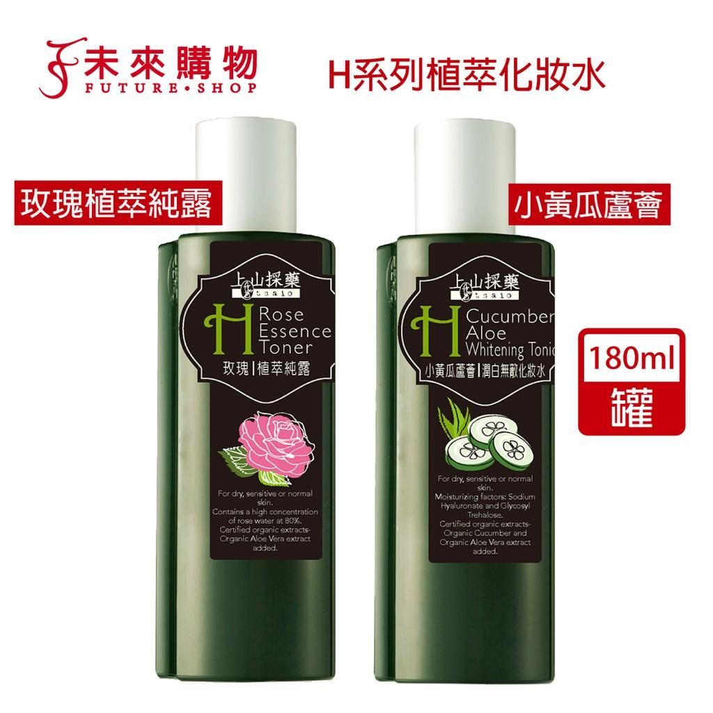 上山採藥 H系列植萃化妝水180ml (小黃瓜蘆薈/玫瑰植萃)【未來購物】