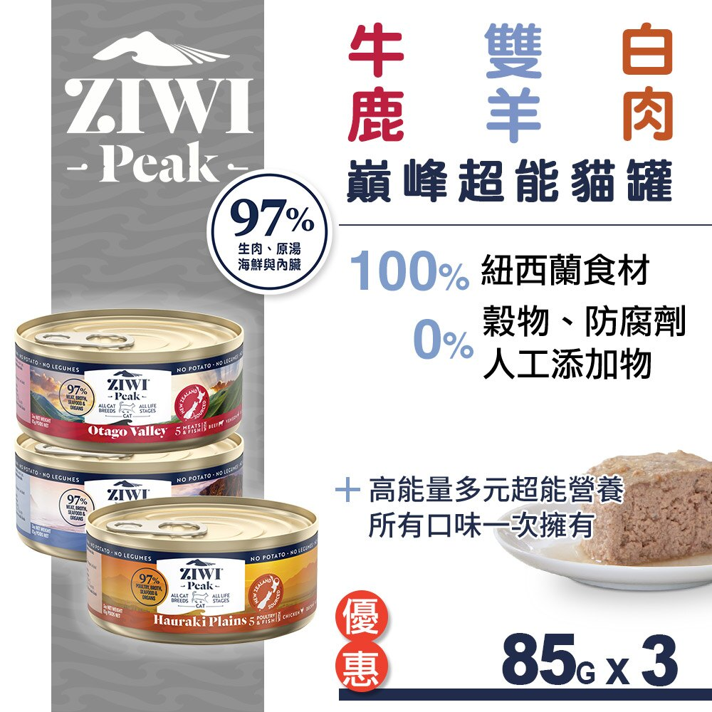【SofyDOG】ZiwiPeak巔峰 超能貓主食罐 三口味各一 85G