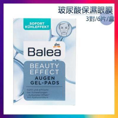 Balea玻尿酸高效保濕眼膜貼-德國原裝進口