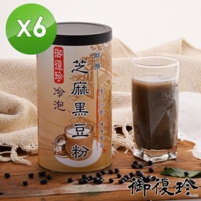 御復珍 冷泡芝麻黑豆粉6罐組 (微糖 460g/罐)