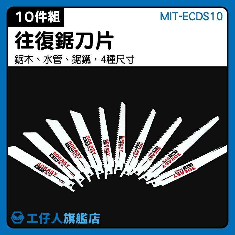 鋸條 大量供應 木料軍刀鋸片  切割刀片 MIT-ECDS10 高速鋼