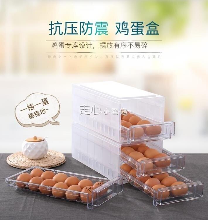 雞蛋盒加厚雞蛋盒冰箱雞蛋收納盒塑膠抽屜式雞蛋格裝雞蛋的包裝盒子YJT 台灣現貨 聖誕節交換禮物 雙12