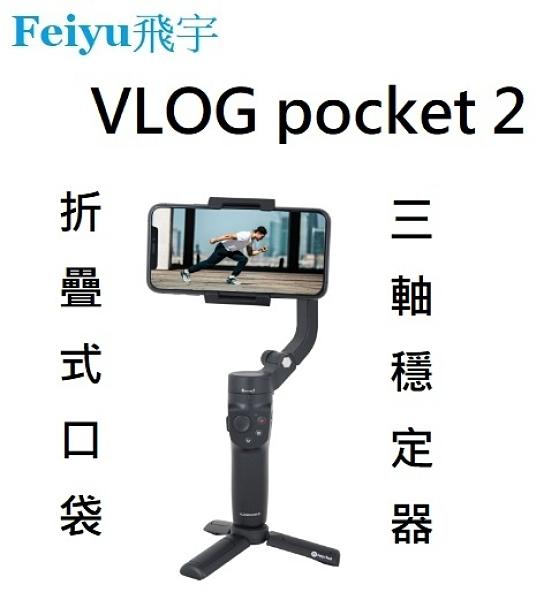 名揚數位 Feiyu 飛宇 VLOG pocket2 折疊式口袋 三軸穩定器 多款模式拍攝 公司貨保固一年