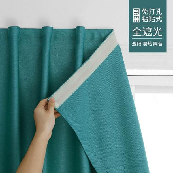 窗簾 魔術貼窗簾免打孔安裝自粘式出租房臥室飄窗全遮光遮陽布簡易粘貼