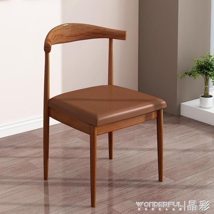 【快速出貨】餐椅牛角椅家用電腦書桌靠背凳子餐桌椅子餐廳餐桌椅組合網紅化妝椅子 交換禮物 雙12購物節