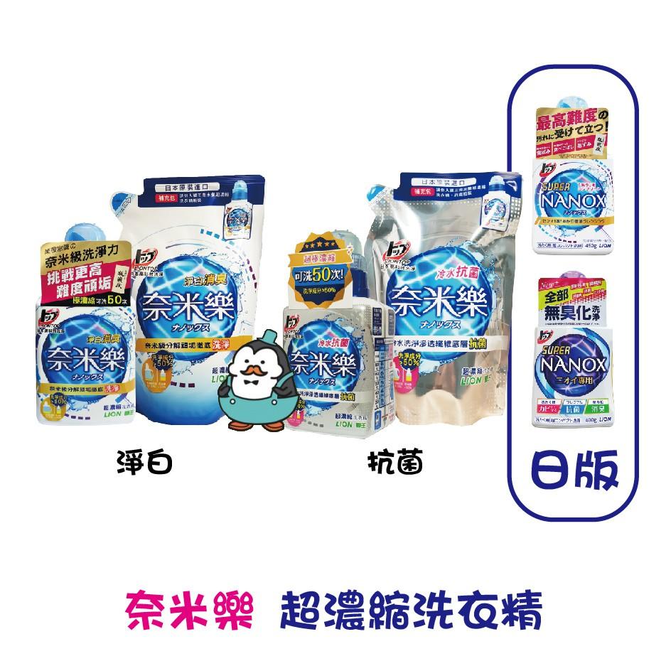 日本獅王 LION 奈米樂 超濃縮洗衣精 400g 450g 500g 補充包 瓶裝