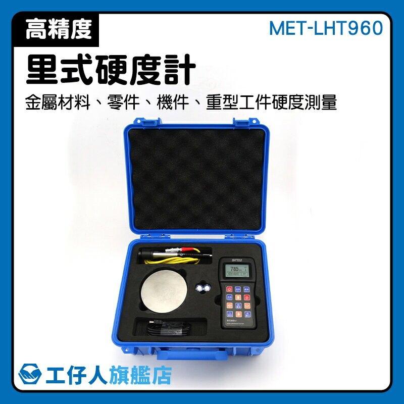 MET-LHT960 專業儀器 金屬檢測機 合金工具鋼 硬度機 測試儀 洛氏硬度計