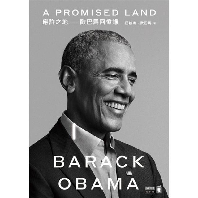 【預購】應許之地:歐巴馬回憶錄