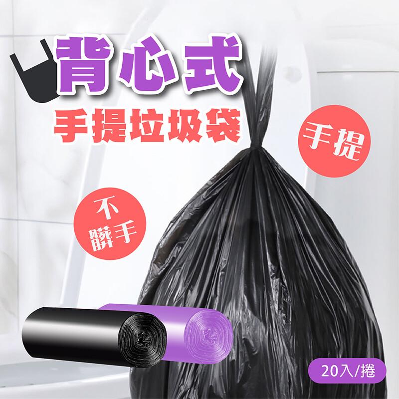 超強承重手提背心式垃圾袋環保垃圾袋 家用垃圾袋 小垃圾袋 黑色垃圾袋 手提垃圾袋 迷你垃圾袋