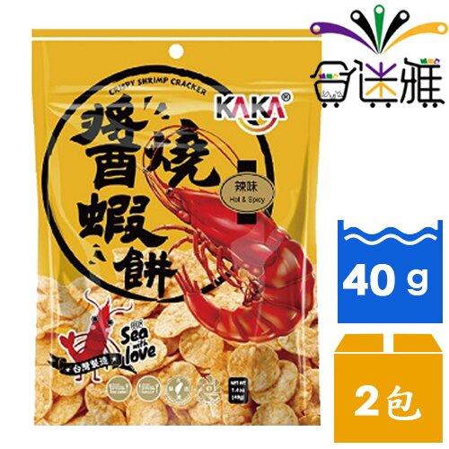 KAKA醬燒蝦餅-炙烤辣味 40g/包)*2包
