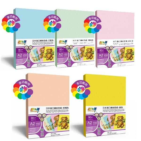 彩之舞 進口繽紛色紙-5色 90g A2 150張入 / 包 HY-L20A2/HY-L30A2/HY-L40A2/HY-L50A2/HY-L60A2(訂製品無法退換貨)