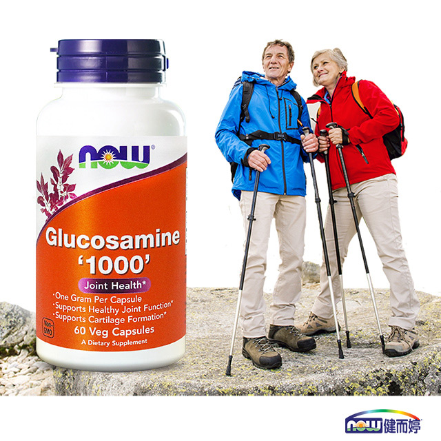 NOW健而婷 葡萄糖胺1000(60顆/瓶)