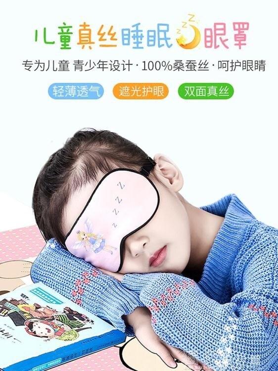 遮光眼罩兒童真絲眼罩卡通女學生睡眠遮光睡覺透氣專用午睡緩解眼疲勞冰 台灣現貨 聖誕節交換禮物 雙12