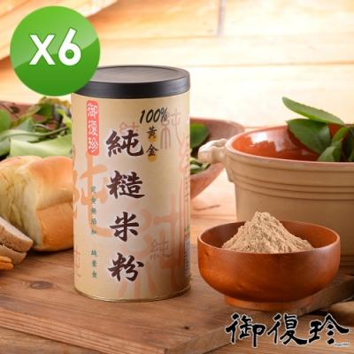 御復珍 純糙米粉6罐組 (無糖400g/罐)