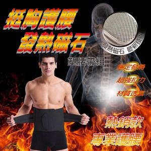 【Incare】挺胸護腰發熱磁石塑腰帶組-膚色M(1入)