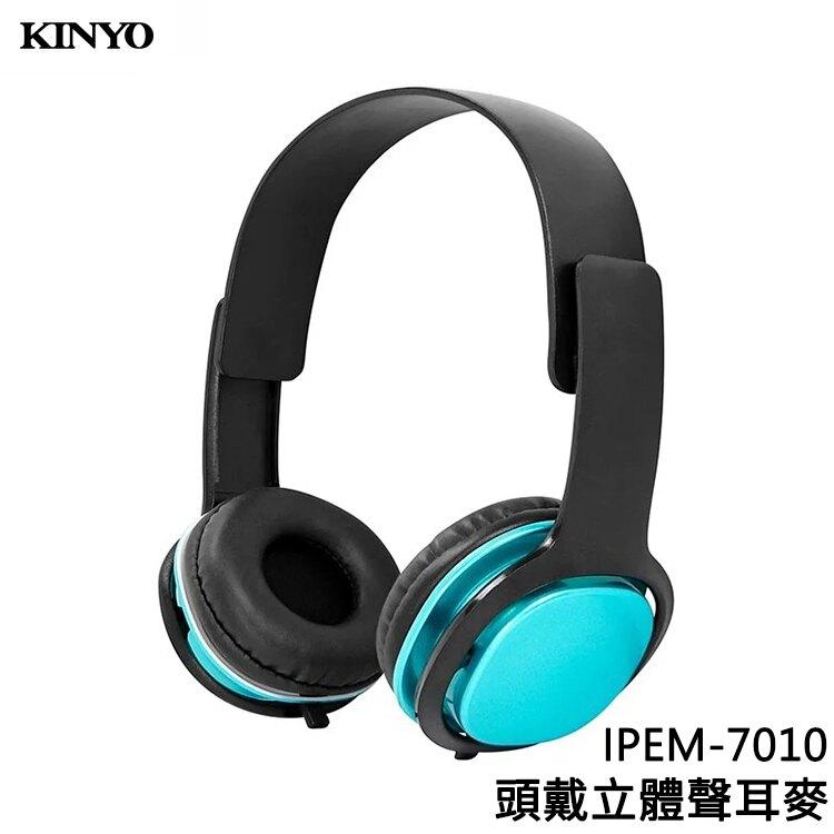 KINYO 耐嘉 IPEM-7010 頭戴立體聲耳麥 手機耳麥 耳機麥克風 耳罩式 耳麥 耳機 耳罩 全罩式耳機 電腦耳機 電競耳麥 遊戲耳機