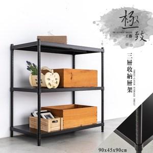 【dayneeds】極致工藝90x45x90公分三層烤黑鐵板層架