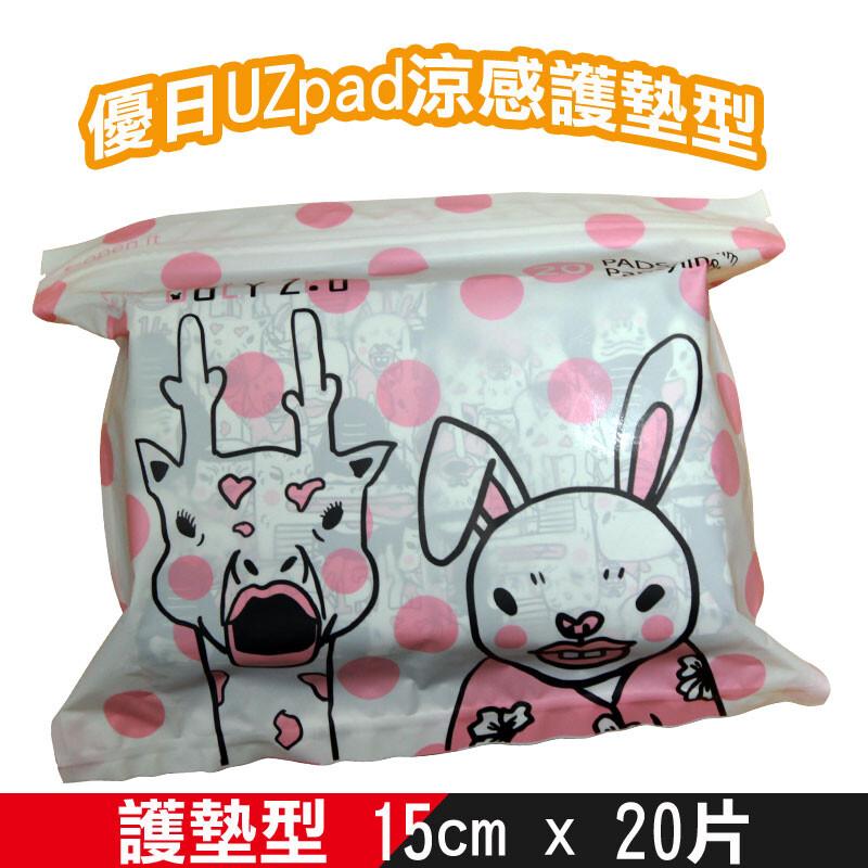 優日uzpad 日本棉通過sgs 西柚涼感衛生棉 護墊型 生理用品