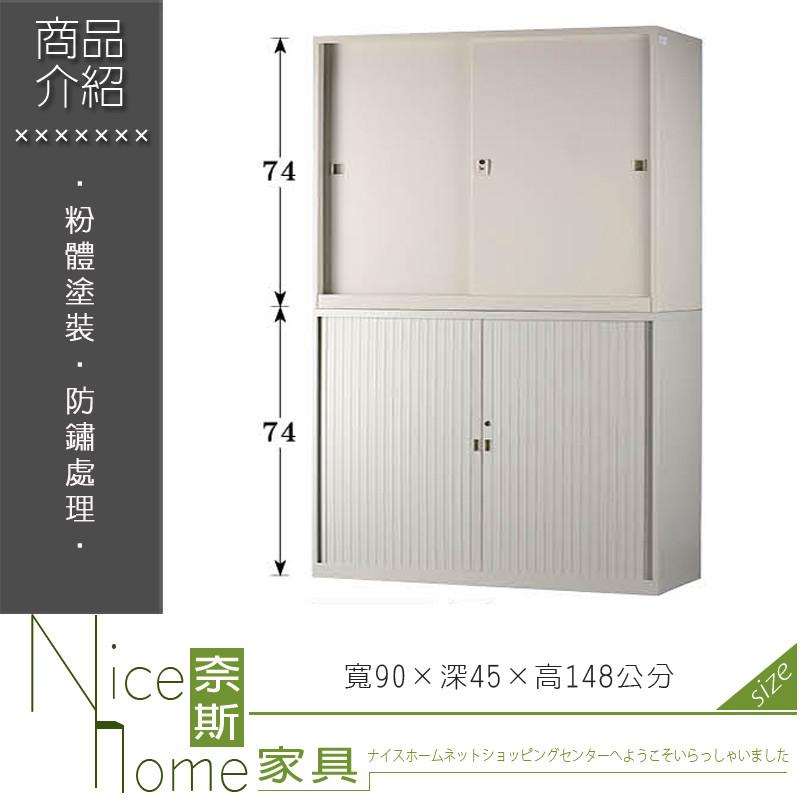 奈斯家具nice216-01-hwd 捲拉門公文櫃/鐵櫃/整組35尺