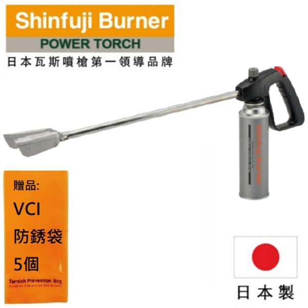 【SHINFUJI 新富士】 長型瓦斯噴槍 輕巧,容易姿勢安全工作