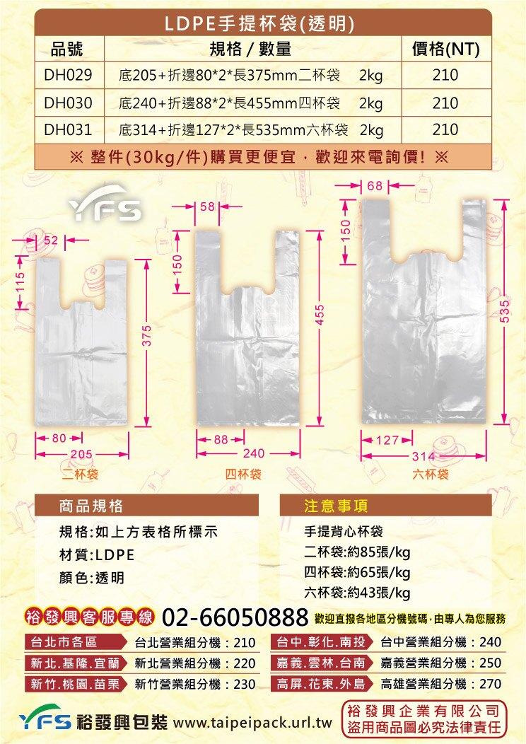 LDPE手提杯袋(透明)(二杯/四杯/六杯) (手提袋/塑膠袋/背心袋/包裝袋)【裕發興包裝】DH029/DH030/DH031