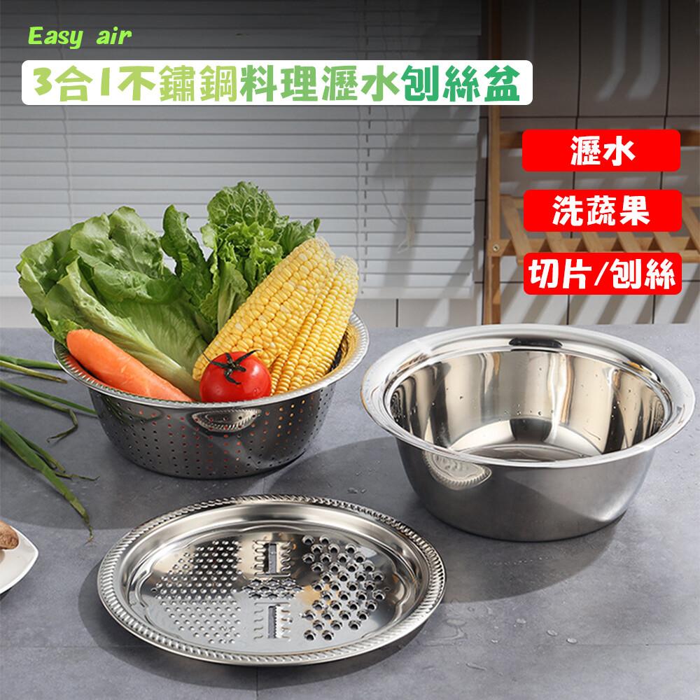 easy air3合1不鏽鋼料理瀝水刨絲盆