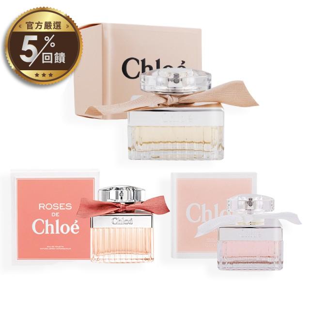 Chloe 熱銷經典香水 (30ml)-多款香味可選 【LINE 官方嚴選】